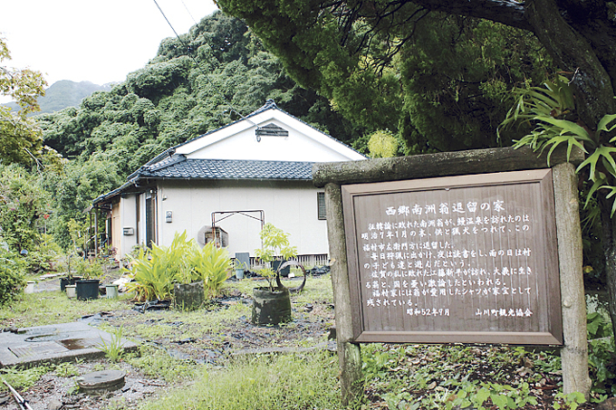 西郷が滞在した福村市左衛門の宅地跡