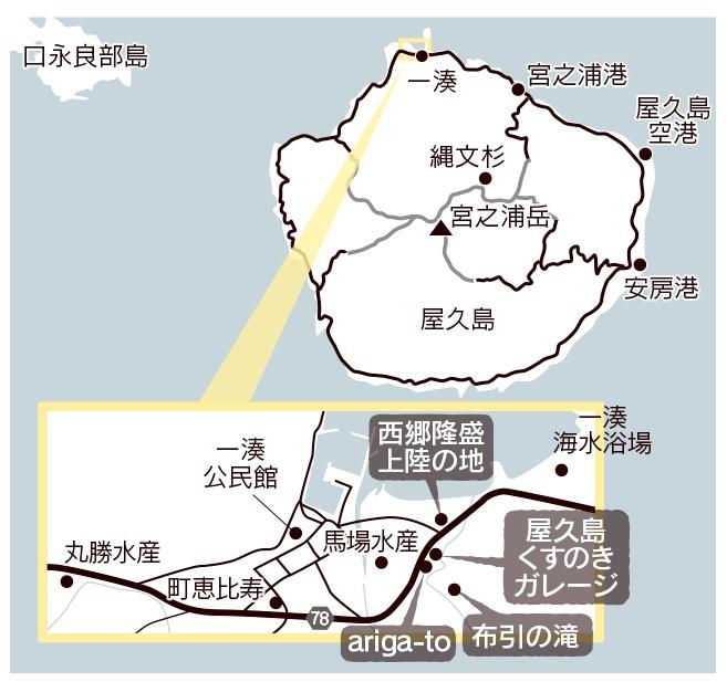 西郷旅屋久島編MAP