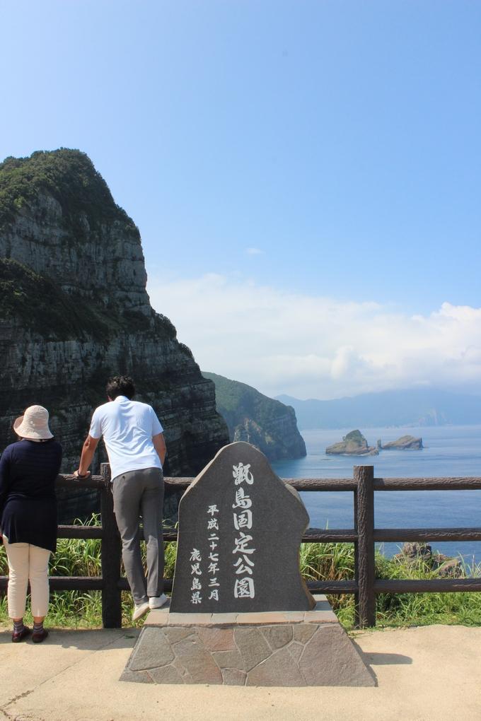 甑島国定公園
