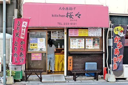 大分唐揚げ専門店 Kitchen 桜々