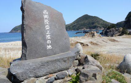 古い記事: 世界自然遺産・屋久島にも西郷隆盛は上陸した… | 西郷旅