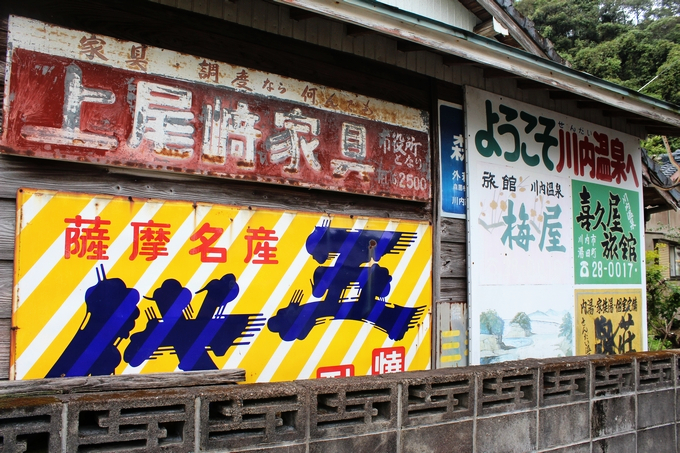 川内高城温泉街入口のレトロ看板