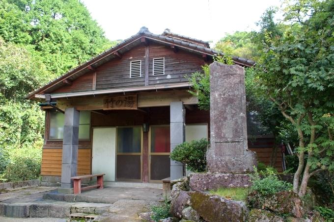 栗野岳温泉 南洲館「竹の湯」