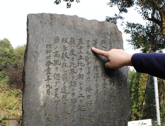 西郷隆盛開地の碑の裏