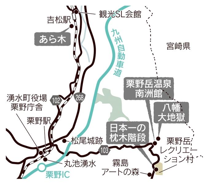 西郷旅栗野岳温泉編MAP