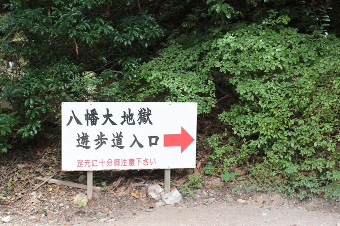 栗野岳・八幡大地獄遊歩道の入口