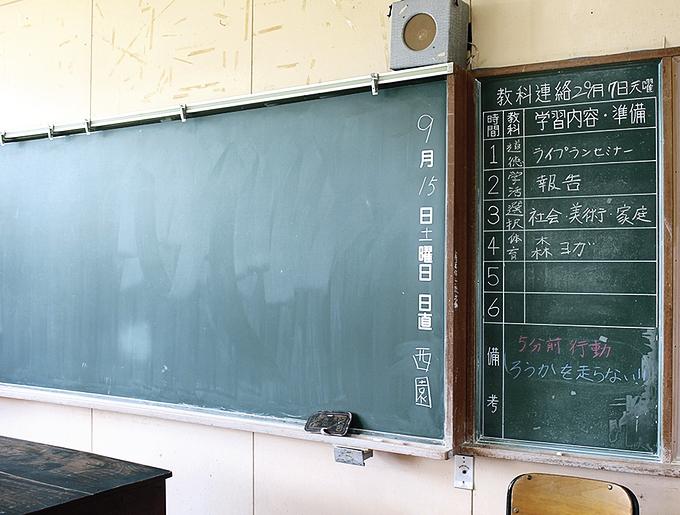 たからべ森の学校、昔の教室に残る黒板