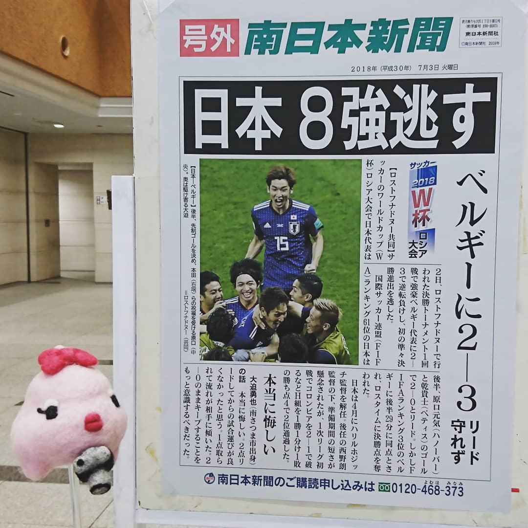日本8強逃す号外