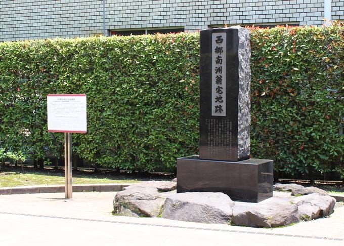 西郷南洲翁宅地跡石碑