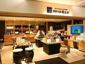 黒酢レストラン 黑酢本舗 桷志田 なんばスカイオ