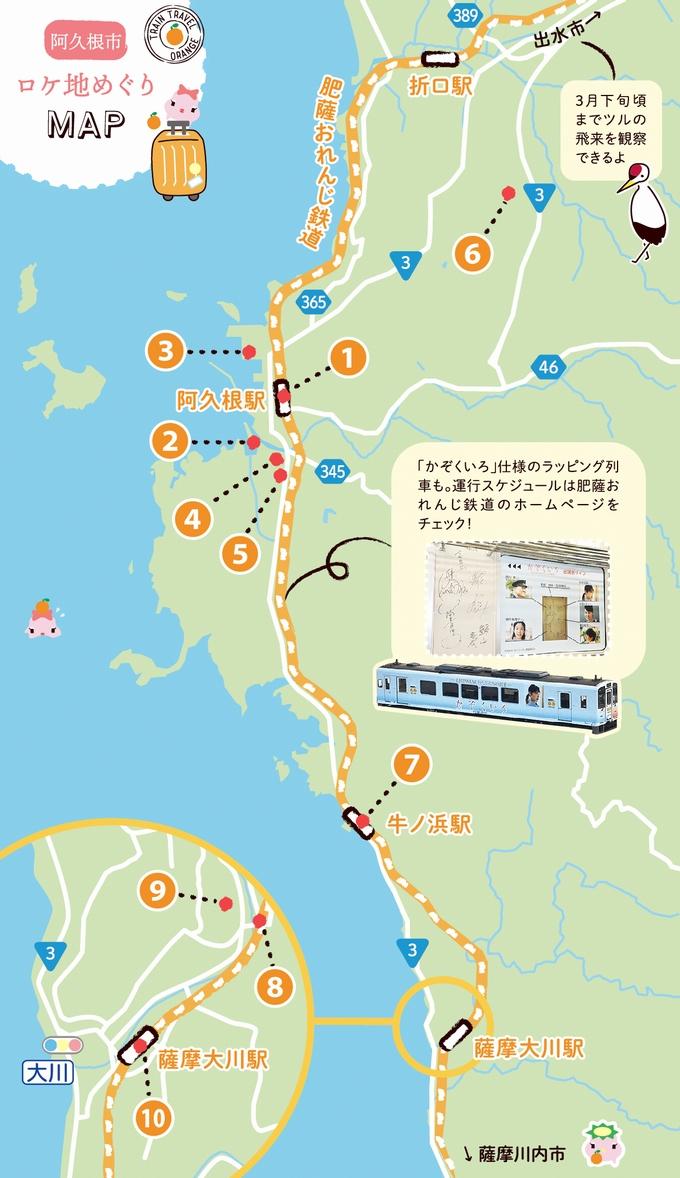 阿久根ロケ地MAP