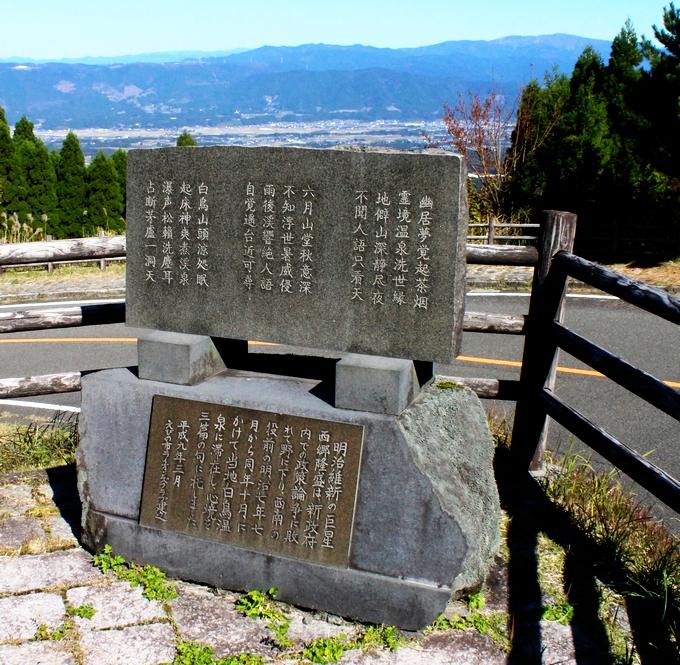 白鳥温泉上湯近くの展望台に立つ西郷の漢詩碑