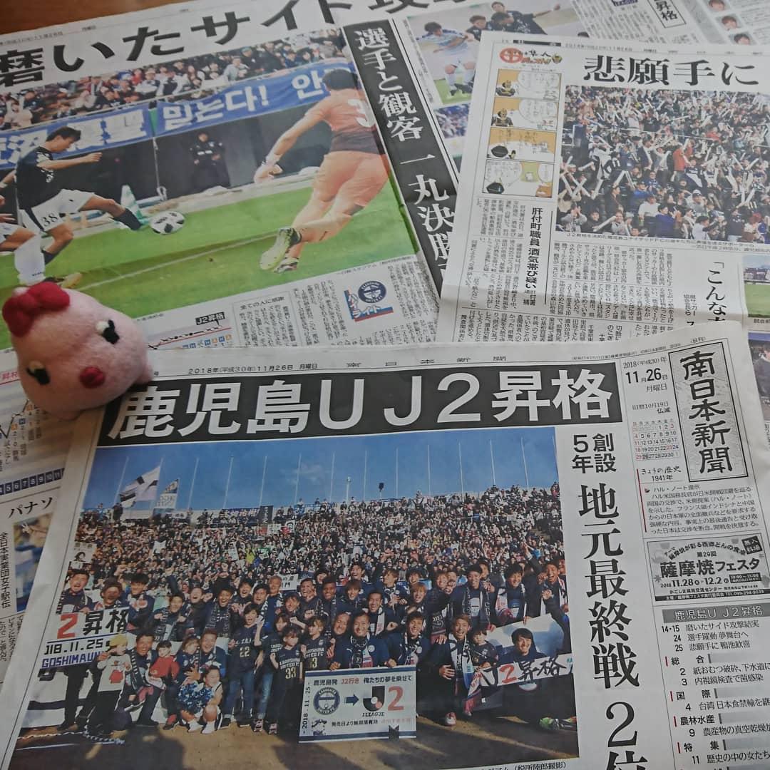 2018/11/26 鹿児島ユナイテッドJ2昇格を伝える南日本新聞