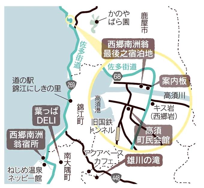 西郷旅大隅半島西岸編map