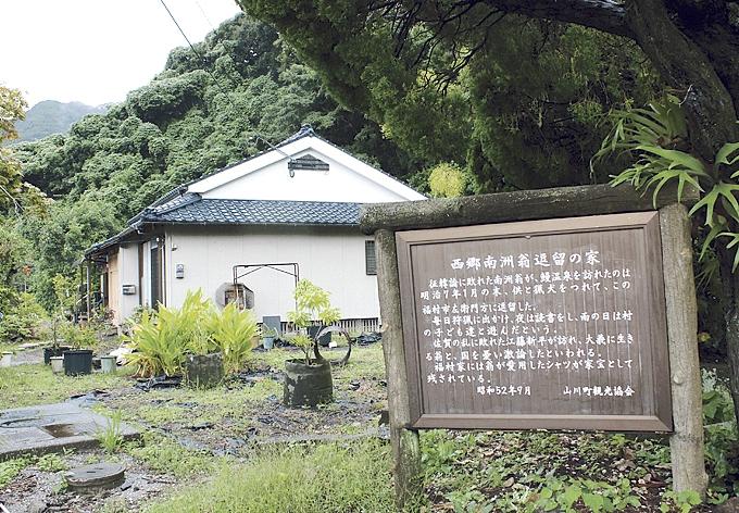 西郷南洲翁逗留の家跡