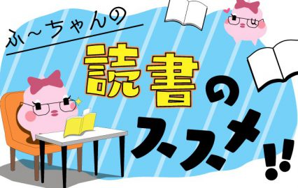 古い記事: ふ~ちゃんの『読書のススメ!!』 ―2019.3月
