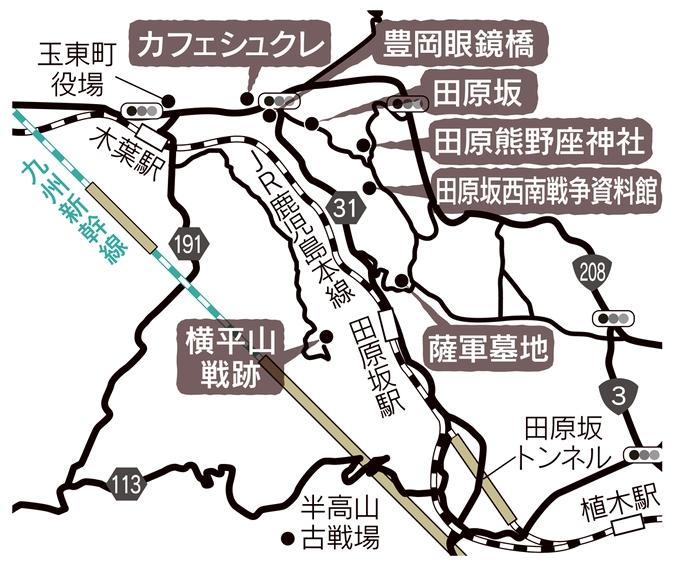 西郷旅田原坂編map