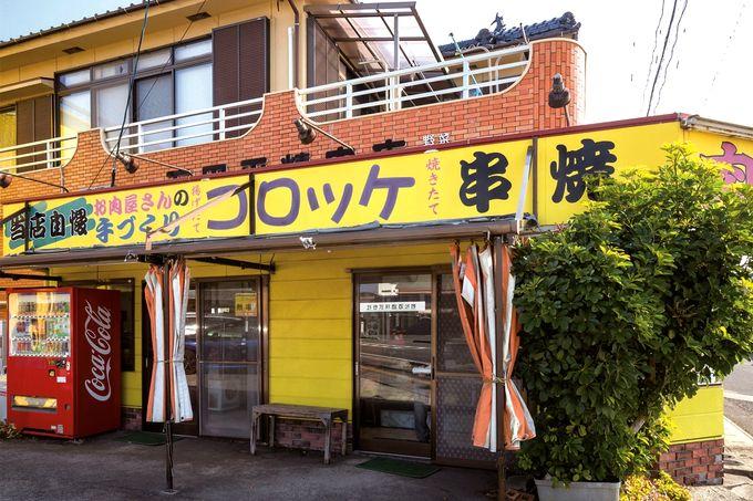 下田平精肉店