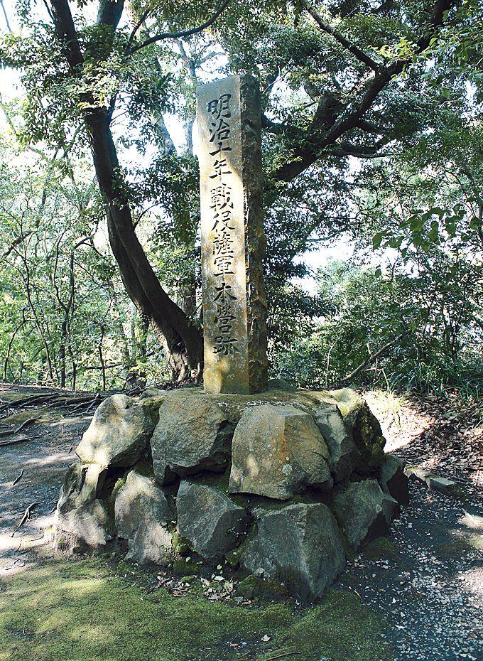 薩軍本営跡の石碑