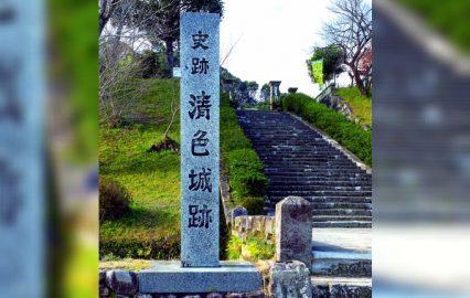 古い記事: 清色城跡 | 思いをはせて城跡巡り(薩摩川内市入来)