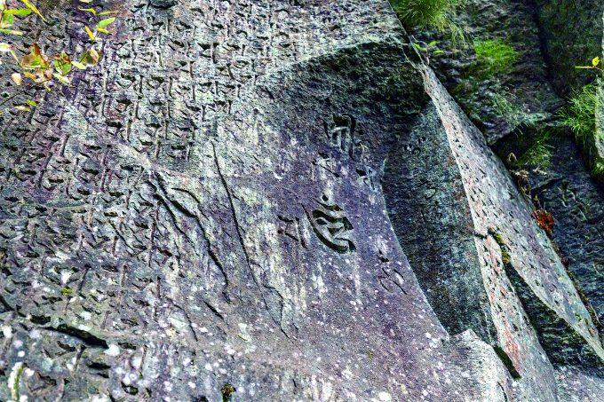 竜ケ城磨崖一千梵字仏蹟