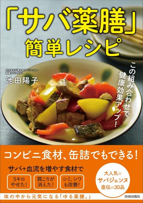 この組み合わせで健康効果アップ!「サバ薬膳」簡単レシピ