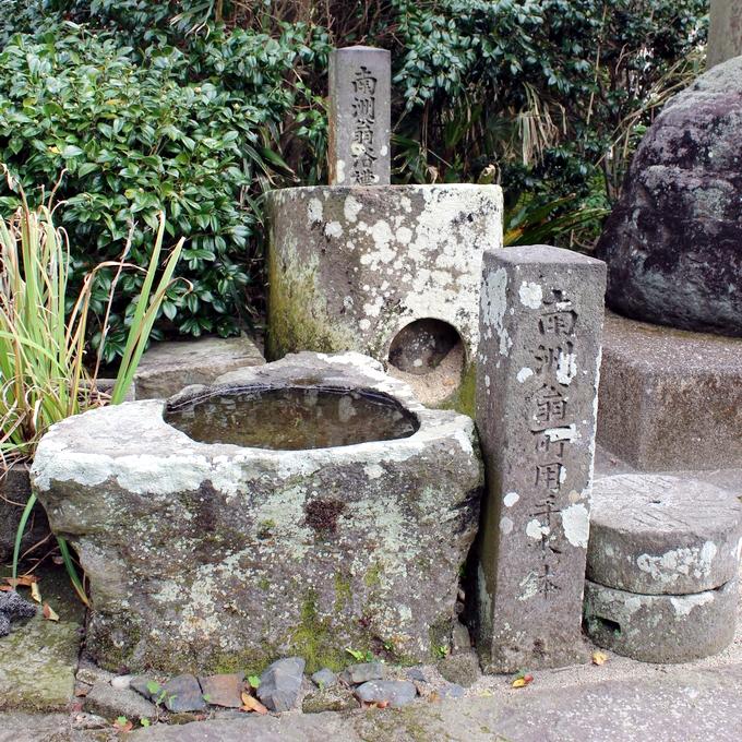 西郷南洲翁宿所「石風呂や手水鉢」