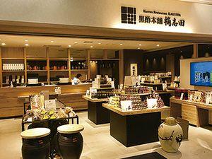 黒酢レストラン 黑酢本舗 桷志田なんばスカイオ