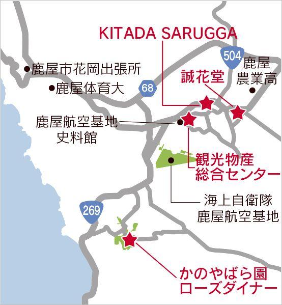鹿児島よかもん紀行 鹿屋市MAP