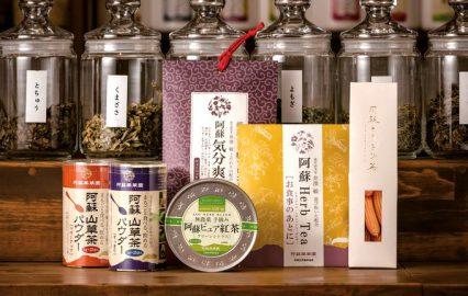 阿蘇薬草園の商品