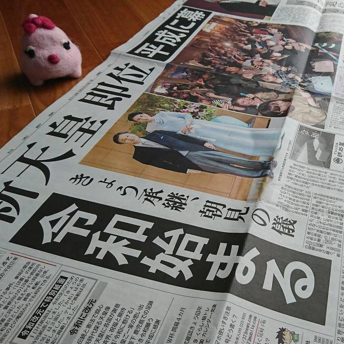 2019/5/1 南日本新聞(インスタ2019/5/1)