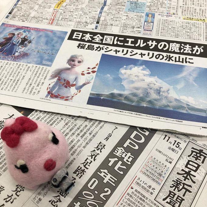 2019/11/15付 南日本新聞テレビ欄下(インスタ2019/11/15)