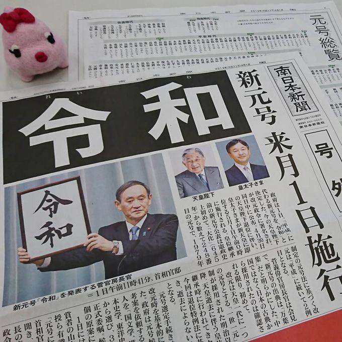 2019/4/1 南日本新聞号外(インスタ2019/4/1)