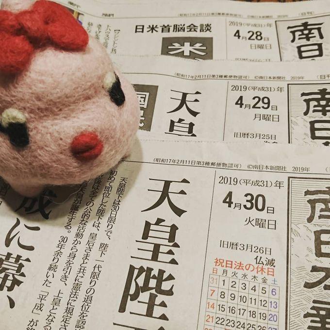 平成ラスト3日の南日本新聞(インスタ2019/4/30)