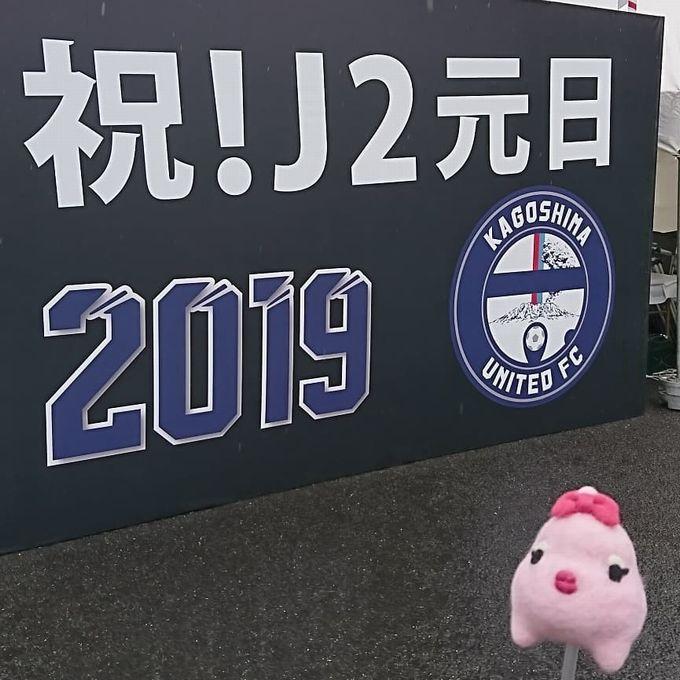 2019/2/24ホーム戦 鹿児島ユナイテッドFC J2開幕戦(インスタ2019/2/25)