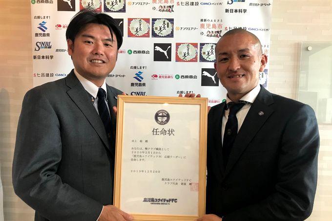 鹿児島ユナイテッドFC:任命状を手渡される田上応援リーダー
