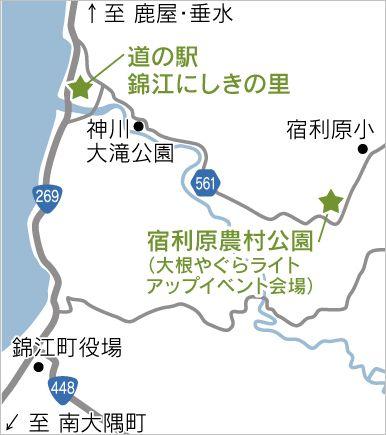 鹿児島よかもん紀行 錦江町MAP