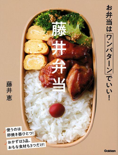 藤井弁当お弁当はワンパターンでいい!