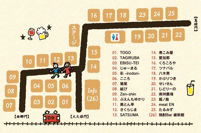 かごっまふるさと屋台村MAP