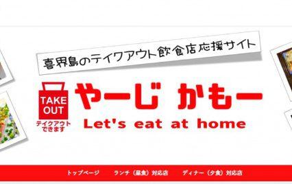 古い記事: 【更新】奄美:鹿児島テイクアウト情報(奄美大島、喜界島、徳之