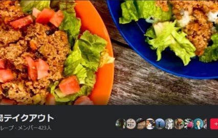 屋久島テイクアウトFacebookページ