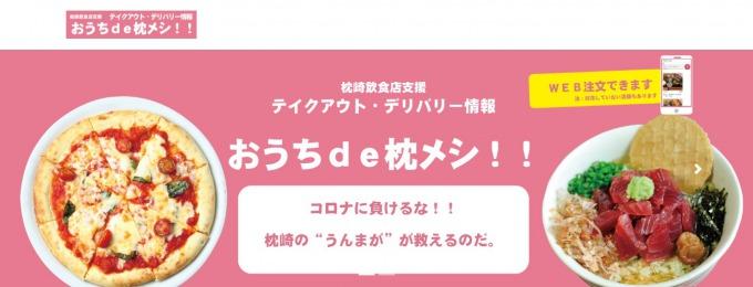 枕崎商工会議所青年部テイクアウトサイト