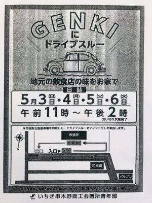 いちき串木野ドライブスルーポスター
