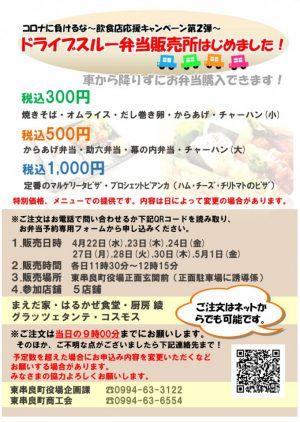 東串良町テイクアウト