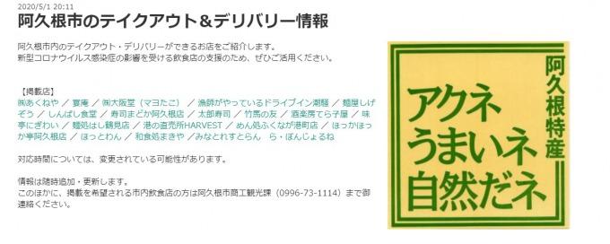阿久根観光サイト