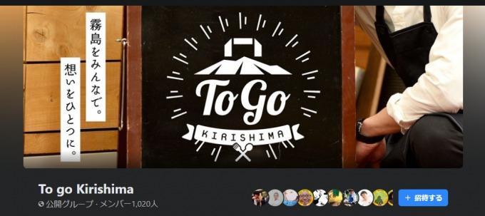 TOGO霧島FacebookページTOP画