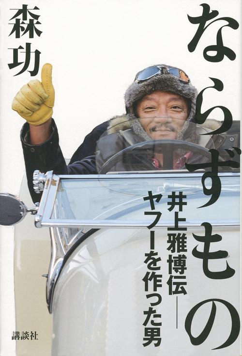 ならずもの 井上雅博伝―― ヤフーを作った男