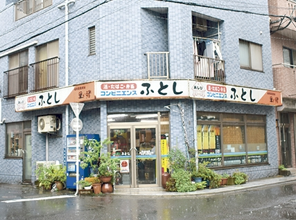 ふとし商店