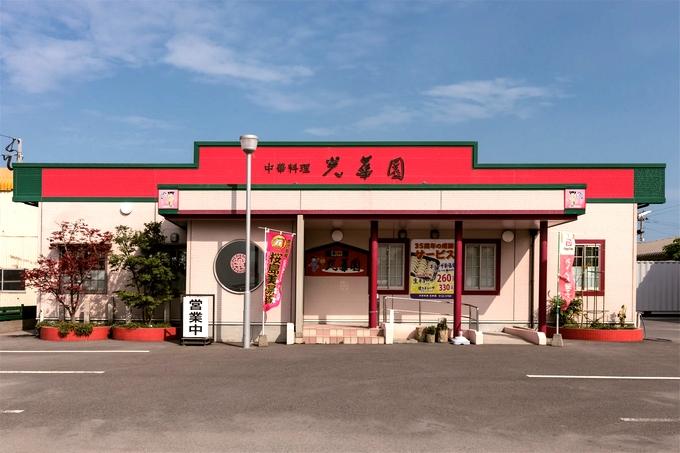 中華料理 光華園