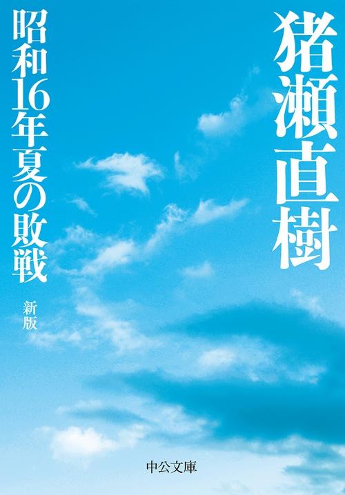 昭和16年夏の敗戦 新版